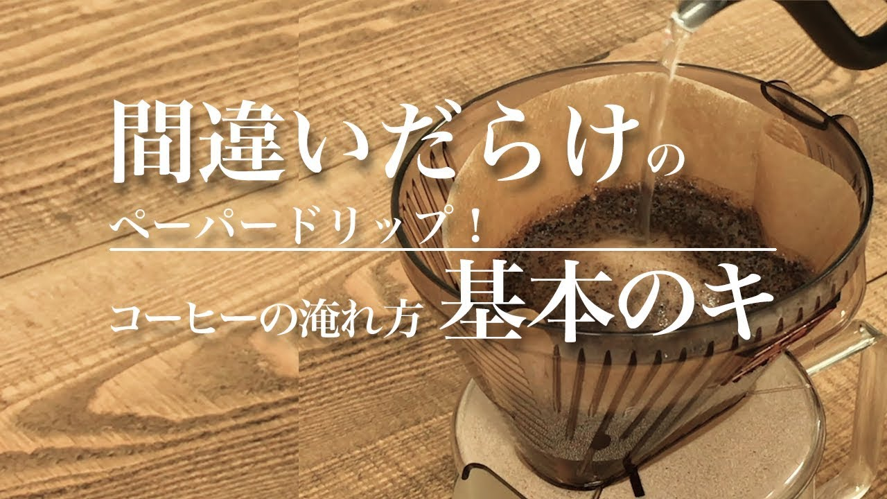プロが教える!間違いだらけのペーパードリップ!コーヒーの淹れ方の基本のキ