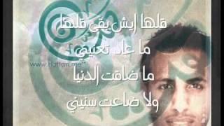 تحميل اغاني الشاعرة هتان (ثامر التركي_قلها) MP3
