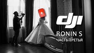 Резюме по Dji Ronin S (Третья часть)