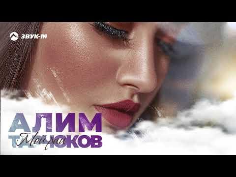Алим Тарчоков - Мой рай   Премьера трека 2020
