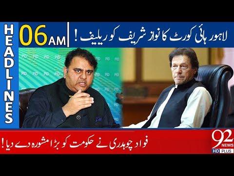 News Headlines | 06:00 AM | 17 November 2019 | 92NewsHD