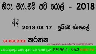 Hiru FM : Pati Roll — 2018 08 17   Friday Special   ෆ්රයිඩේ ස්පෙශල්