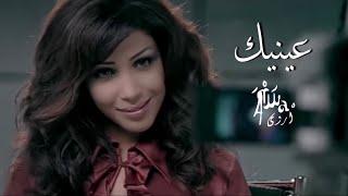 أروى - عينيك (فيديو كليب) | Arwa - Einek 2007 تحميل MP3