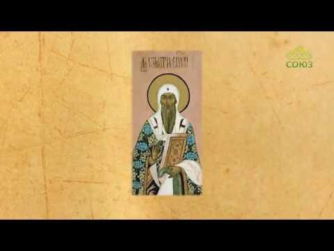 Церковный календарь. 10 июня 2019. Святитель Игнатий, епископ Ростовский