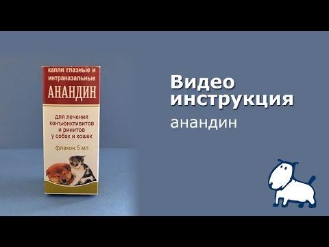 Анандин - видео инструкция