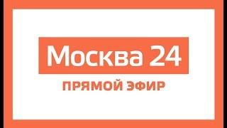 """""""Москва 24"""" в прямом эфире"""