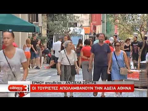 Άδειασε η Αθήνα – Έμειναν οι τουρίστες   16/08/2019   ΕΡΤ