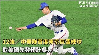 12強/中華隊首度東京巨蛋練球 對美國先發預計吳昇峰