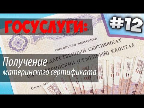 Получение сертификата на  МАТЕРИНСКИЙ капитал через ГОСУСЛУГИ