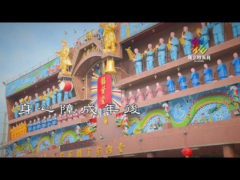 獨立特派員 第540集 (身心障成年後-龍發堂) 喜願家園介紹