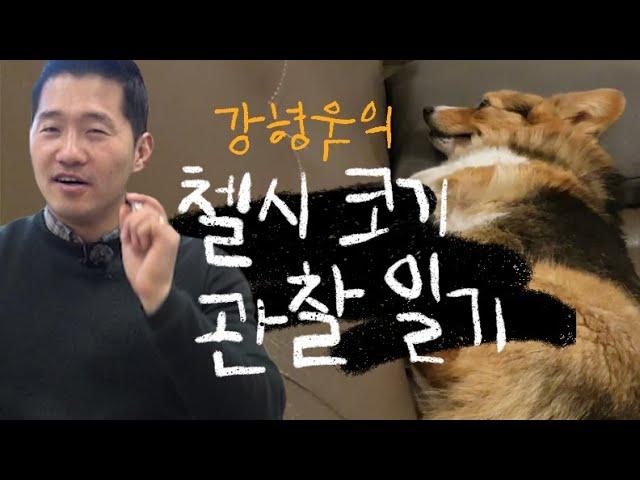 הגיית וידאו של hyung בשנת אנגלית
