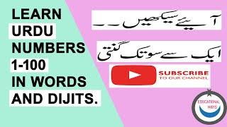 numbers urdu - Видео