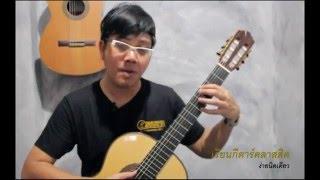 สอน กีตาร์คลาสสิค เพลง Etude in Em - F.Tarrega