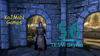 TESV: Skyrim - 56 Серия Задания Коллегии Магов