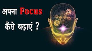 Improve Your Focus & Brain Power || अपना फोकस कैसे बढ़ाएं ?