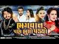 Bhagvan Pan Bhulo Padyo - Vinay Nayak    Divya Chaudhari    Full Video Song    Gujrat Music
