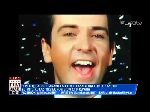 Ο Peter Gabriel καλεί σε μποϊκοτάζ της Eurovision στο Ισραήλ | 03/04/19 | ΕΡΤ