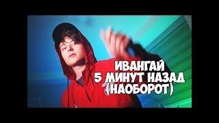 5 МИНУТ НАЗАД   by EeOneGuy   ПАРОДИЯ