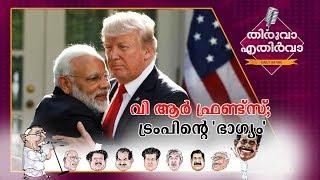 'വീ ആർ ഫ്രണ്ട്സ്'; ട്രംപിന്റെയൊരു ഭാഗ്യം | Thiruva Ethirva | Trump | Narendra Modi