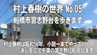「村上春樹の世界」No.5船橋市習志野台を歩きます