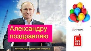 Голосовые поздравления с днем рождения Александре от Путина, именное пожелание Александре