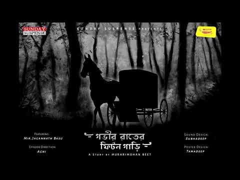 Sunday Suspense | Gobheer Raat-er Phaeton Gaari | Murari Mohan Beet | Mirchi Bangla