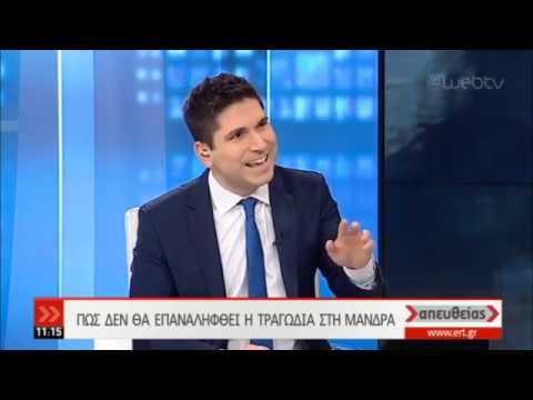Η Ρένα Δούρου για τις φονικές πλημμύρες στη Μάνδρα | 21/02/19 | ΕΡΤ