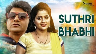 Suthri-Bhabhi--Uttar-Kumar-Kavita-Joshi--Binder-Danoda--Latest-Haryanvi-Songs-Haryanavi-2018 Video,Mp3 Free Download