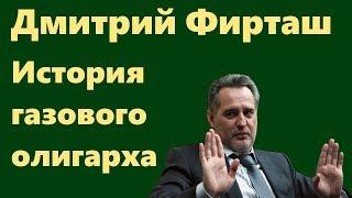 Дмитрий Фирташ - история самого загадочного олигарха
