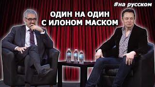Один на один с Илоном Маском  31.10.2014  (На русском)