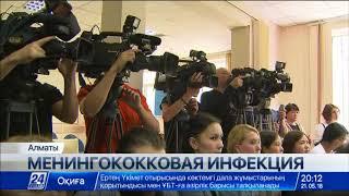 Врачи опровергли информацию о вспышке менингококковой инфекции в Алматы