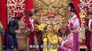 [720P]20130428-萬秀豬王--萬秀劇場--後宮真煩傳