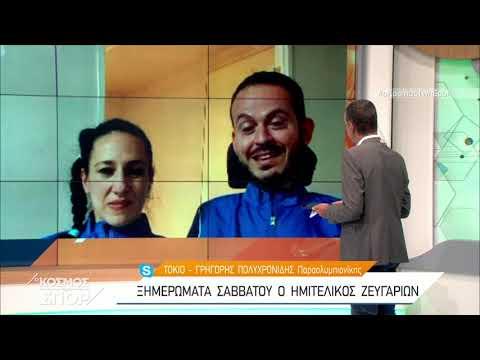 """Ο Γρηγόρης Πολυχρονίδης και η Κατερίνα Πατρώνη στον """"Κόσμο των Σπορ""""   03/09/2021   ΕΡΤ"""