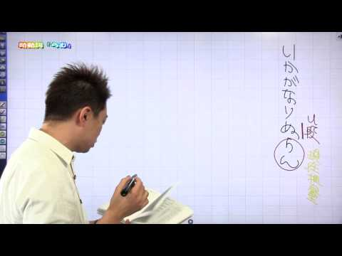 佐藤の「神ワザ」古文 #012 知識7 助動詞4「識別3『らむ』」2