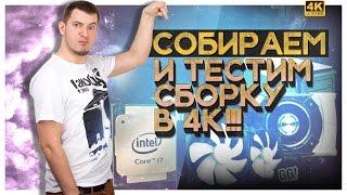 СБОРКА КОМПЬЮТЕРА ЗА $1700! | ТЕСТ В 4К!