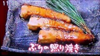 ぶりの照り焼き今日の料理①