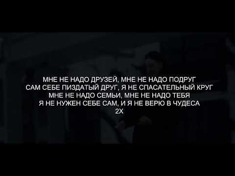 FACE – СПАСАТЕЛЬНЫЙ КРУГ (Lyrics/Текст)