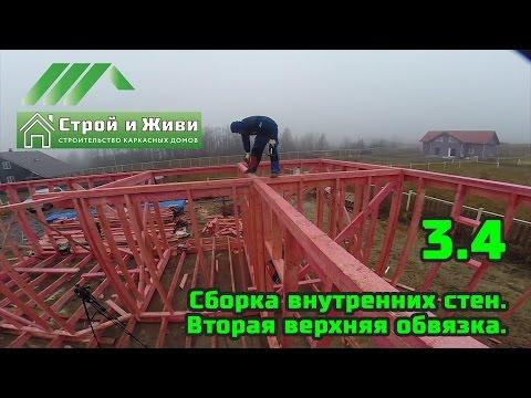 3.4. Строительство каркасного дома. Сборка внутренних стен. Вторая верхняя обвязка. Строй и живи.