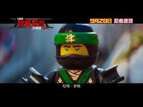 LEGO旋風忍者大電影電影海報