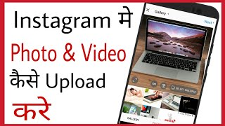 Instagram pe photo/video kaise daale/post kare | How to upload photo and video on instagram in hindi