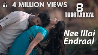 Nee Illai Endraal (Official Video) - 8 Thottakkal | Yuvan | Vetri | Sundaramurthy KS | Sri Ganesh
