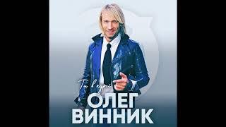Олег Винник — Ты в курсе [AUDIO]