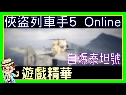 【翔龍實況】GTA5 Online 俠盜獵車手5 遊戲精華➽自爆泰坦號
