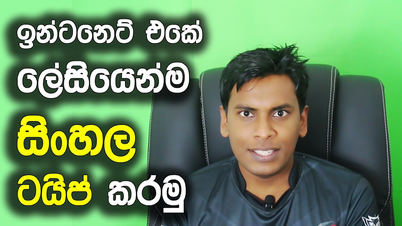 DESIREE: Nation Trust Bank Sri Lanka Banku Akka