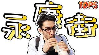 法國人「5法不吃」的5個永康街美食!!❤️🥪🍜🍵TOP 5 BEST FOOD IN YONGKANG STREET TAIPEI