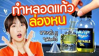 ซอฟรีวิว: ทำหลอดแก้วล่องหน!? หายจริง ไม่จกตา!【Vanishing Test Tube】