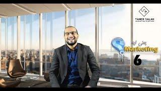 Customer Satisfaction Part 2 - Marketing الحلقة السادسة - يعني ايه