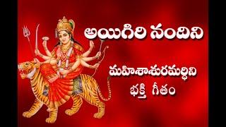 Aigiri Nandini With Telugu Lyrics | Mahishasura Mardini | Durga Devi Stotram - Telugu Traditions - WITH
