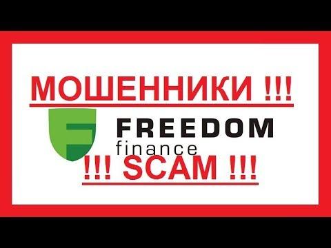 Фридом Финанс пытается удалить отзывы о себе, оказывая давление на freedom-finance.pro