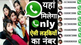 Ladki Ka Number Kaise Nikale | Girl Whatsapp Number 2021 | Whatsapp tricks |Technical branch